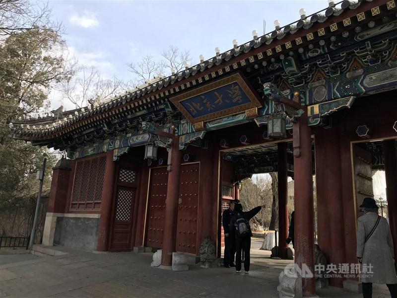 北京大學、中國人民大學、上海交通大學等校最近相繼以疫情為由,取消今年度大學部外籍生入學考試,改採遠端面試。圖為北大校門。(中央社檔案照片)