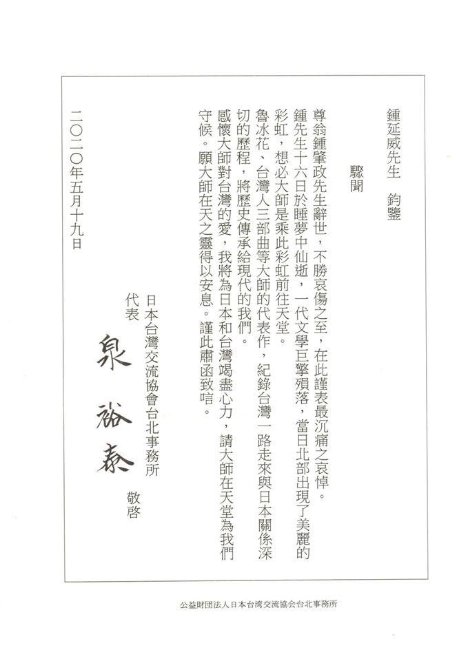 鍾肇政臉書專頁公布日本台灣交流協會台北事務所代表泉裕泰署名的弔唁文,文中對「一代文學巨擘殞落」表示「最沉痛之哀悼」。(圖取自鍾肇政臉書專頁facebook.com)