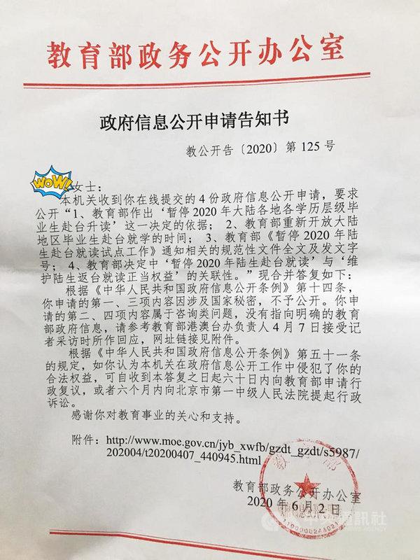 陸生陳新(化名)近期收到中國教育部說明,指暫停陸生赴台政策的相關資訊為國家秘密,不予公開。(受訪者提供)中央社記者沈朋達傳真 109年6月9日