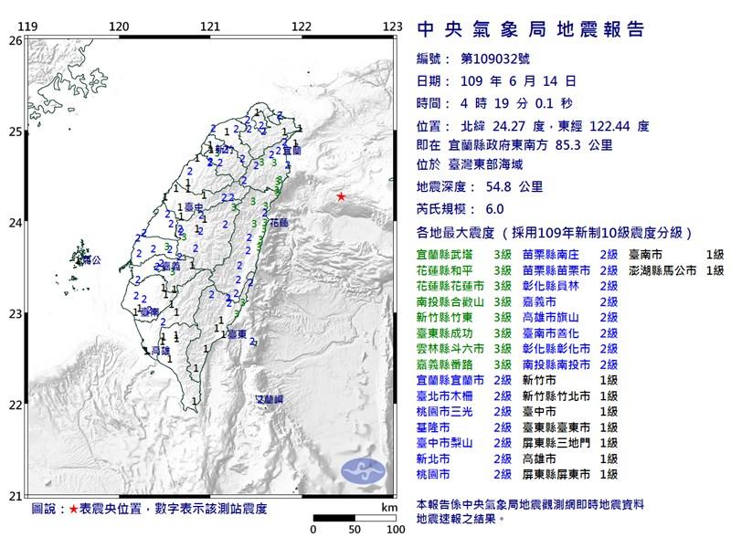 台灣東部海域(星號處)14日凌晨發生芮氏規模6.0地震。(圖取自中央氣象局網頁cwb.gov.tw)