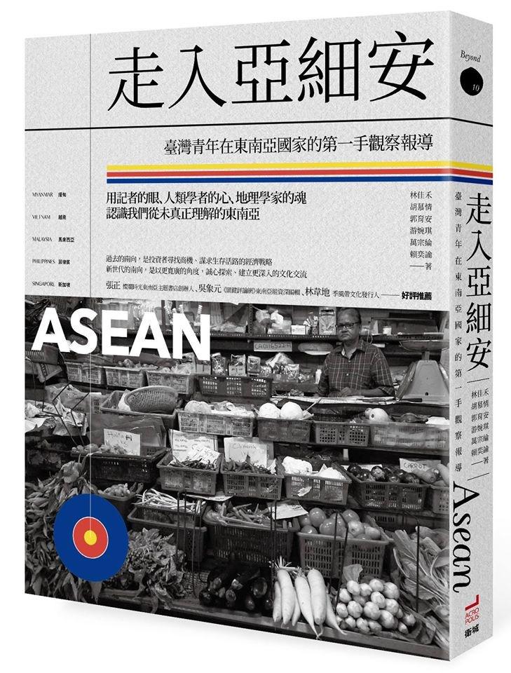 「走入亞細安:臺灣青年在東南亞國家的第一手觀察報導」策劃主編林佳禾表示,觀看東南亞對中國的態度,不能單純只把中國當成他們的威脅或盟友。(圖取自facebook.com/acropolispublish)