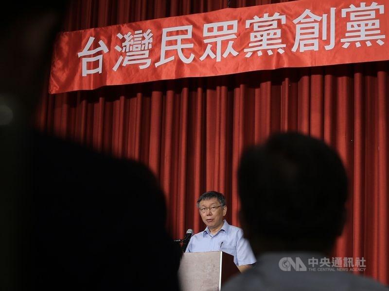 台灣民眾黨公告,預定8月2日舉辦「民眾黨成立週年黨慶暨黨員大會」。圖為2019年8月身兼民眾黨黨主席的台北市長柯文哲在創黨大會致詞。(中央社檔案照片)