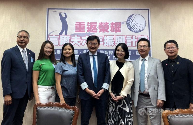 中華民國高爾夫協會22日舉辦「重返榮耀-高爾夫6年振興計畫」公聽會,旅美高球女將徐薇淩(左3)出席,為高球選手發聲。中央社記者黃巧雯攝 109年6月22日