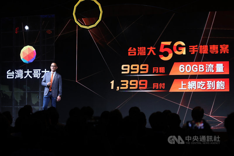 台灣大哥大30日舉行5G開台記者會,總經理林之晨宣布手機5G上網資費方案。中央社記者王騰毅攝 109年6月30日