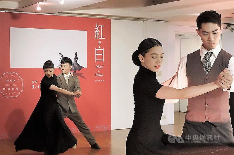 為紀念作家張愛玲百歲冥誕,舞蹈空間舞團將推出以張愛玲「紅玫瑰與白玫瑰」為靈感的「紅與白」,聚焦在當代男女的情感觀點,近距離觀看感情關係裡的層層糾葛。(舞蹈空間舞團提供)中央社記者趙靜瑜傳真 109年6月30日