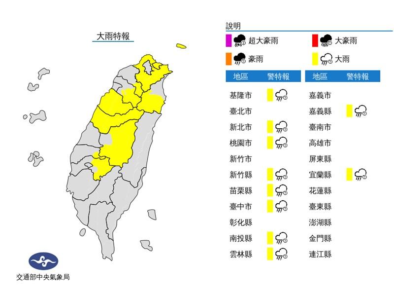 中央氣象局30日發布中部以北10縣市大雨特報。(圖取自中央氣象局網頁cwb.gov.tw)