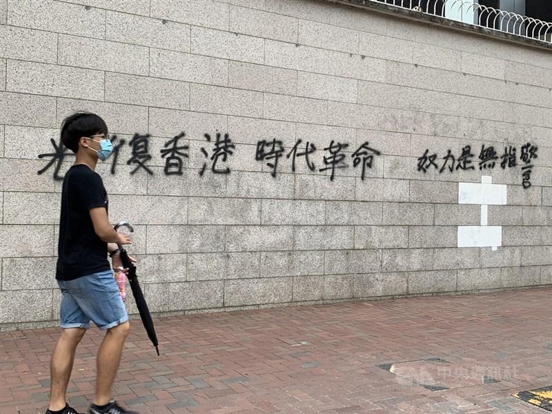 香港7月1日遊行,有10人被警方以涉嫌違反「港區國安法」為由逮捕。港媒引述警方消息稱,喊「光復香港,時代革命」違法。圖為2019年香港金鐘官署外牆遊行人士留下的噴漆。(中央社檔案照片)