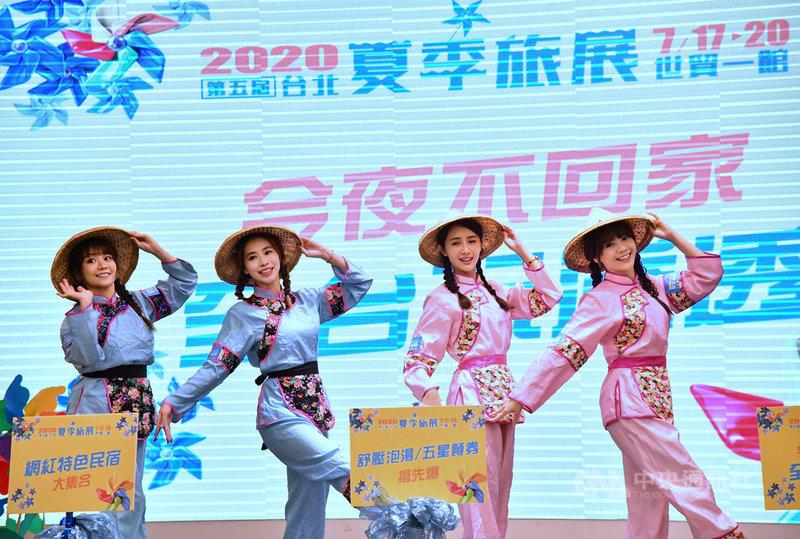 2020第5屆台北夏季旅展將登場,9日在台北舉行展前記者會,現場以動態演出呈現各地旅遊優惠,歡迎民眾17日至20日到台北世貿一館逛展搶好康。中央社記者王飛華攝 109年7月9日