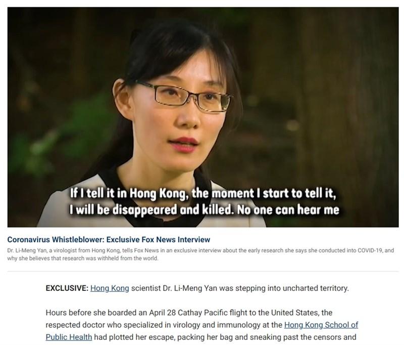 美國福斯新聞專訪曾服務於香港大學公共衛生學院的病毒學暨免疫學學者閻麗夢(Li-Meng Yan,音譯),她描述中國政府和科研人員在疫情初期隱瞞訊息的細節。(圖取自福斯新聞網頁foxnews.com)