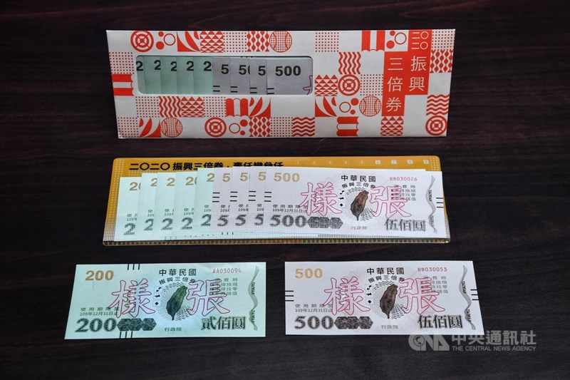 振興三倍券紙本券將在15日上午開放民眾領取,數位券則搶先一步,從0時起就能啟用消費。圖為展示的三倍券樣張。中央社記者王飛華攝 109年6月29日
