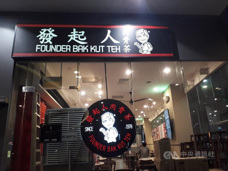 武漢肺炎重創經濟,新加坡今年第2季經濟大幅萎縮41.2%,餐飲業者受嚴重衝擊,連老字號肉骨茶業者都公開求助,如未來兩個月內再不好轉,就必須結束營業。中央社記者黃自強新加坡攝 109年7月15日