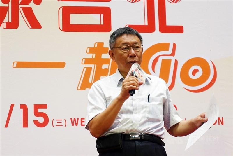 台北市長柯文哲(圖)15日上午出席「2020來台北一起GO」正式啟動記者會,回應前攝影官稱被低薪羞辱、超時工作等爭議。中央社記者梁珮綺攝 109年7月15日