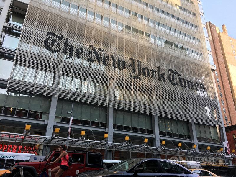 紐約時報15日表示,「港區國安法」對紐時在港運作帶來不確定性,約1/3香港員工將移至韓國首爾。圖為曼哈頓紐約時報大樓外觀。中央社記者尹俊傑紐約攝 109年7月16日