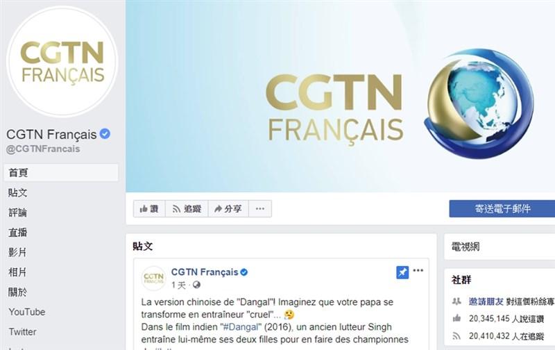 據調查,中國環球電視網法語台榮登最受歡迎的法語媒體臉書粉專,但影片觀看與留言卻少得可憐。世界報28日專文分析弔詭數字背後,疑有中國官方的媒體操作與宣傳野心。(圖取自facebook.com/CGTNFrancais)