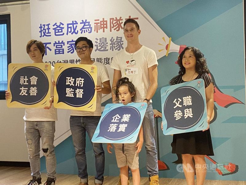 兒福聯盟4日公布2020年台灣男性育兒態度及現況調查報告指出,有超過8成爸爸沒有申請過育嬰留職停薪和家庭照顧假,甚至連有薪的5天陪產假,都有3成的爸爸沒有請,除了擔心經濟壓力,也怕影響升遷機會。中央社記者吳欣紜攝 109年8月4日