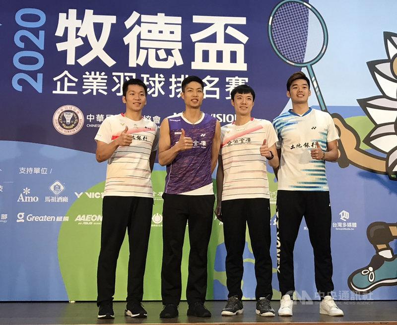 2020第5屆牧德盃企業羽球排名賽8日將於新莊體育館開打,台灣「羽球一哥」周天成(左2)、「羽球王子」王子維(右2)4日出席賽前記者會。中央社記者黃巧雯攝 109年8月4日