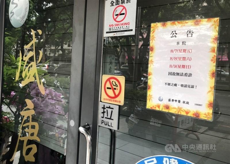 盛唐中醫診所涉嫌以硃砂入藥,多人受害,台中市府勒令停業2個月,日前診所卻貼出停業3天公告。中央社記者趙麗攝 109年8月9日