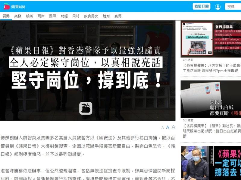 香港蘋果日報10日晚間發表聲明,對港警逮捕創辦人黎智英表示「極度憤怒」及「最強烈譴責」。(圖取自香港蘋果日報網頁hk.appledaily.com)