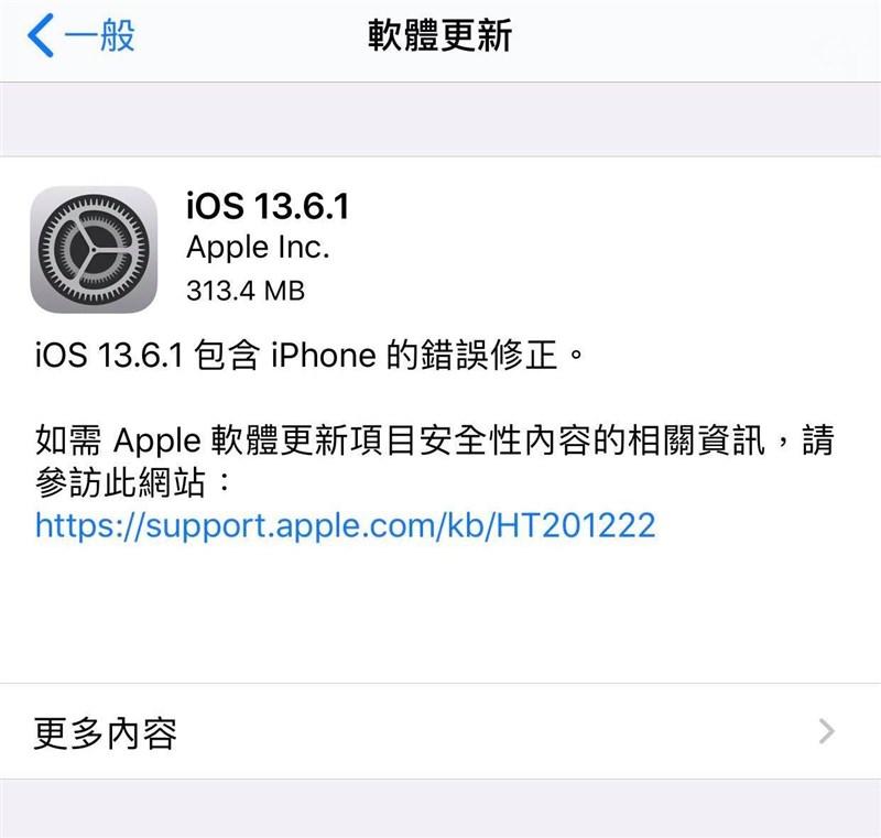 蘋果公司釋出iOS 13.6.1作業系統更新,主要修正導致部分iPhone顯示器色調偏綠的散熱管理問題。(中央社)
