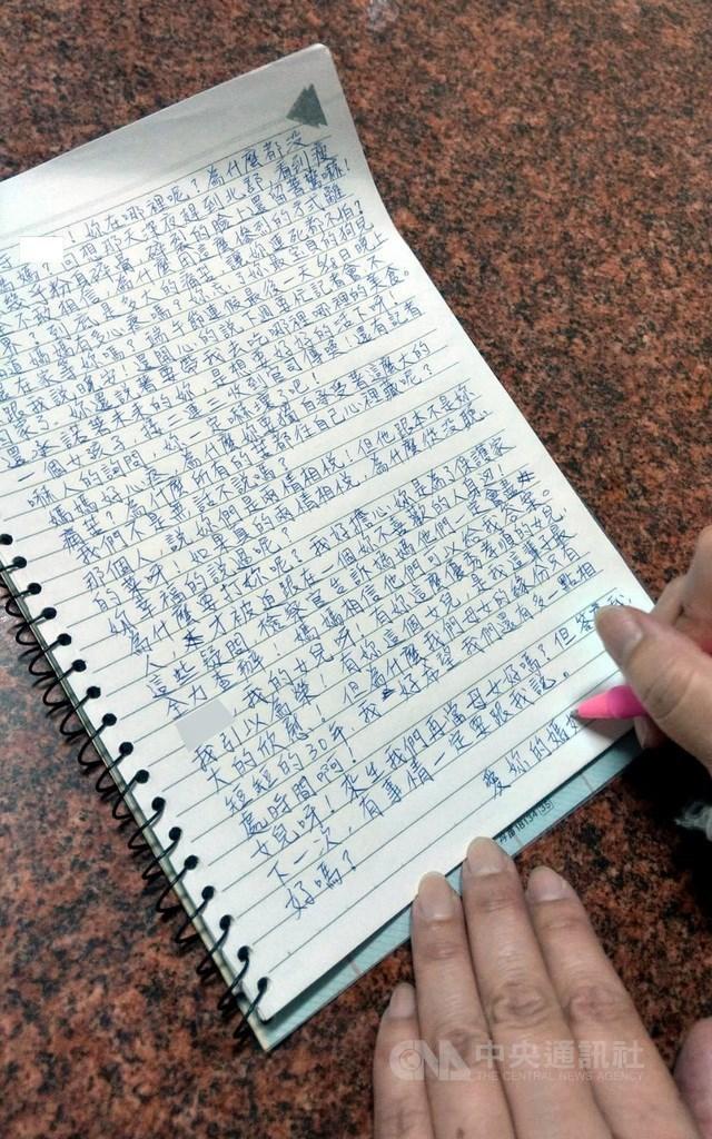 新北市衛生局林姓女職員墜樓案,女職員母親以原子筆寫在記事本給女兒的信,13日在臉書(Facebook)社群「沒發聲不代表沒發生」公開,照片與文字感動網友。(家屬提供)中央社記者黃旭昇新北傳真 109年8月13日