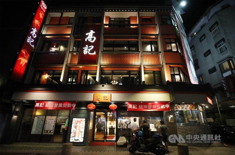 永康街70年上海點心老店「高記」因違反營建法規,可能最快8月底熄燈。中央社記者張新偉攝 109年8月20日