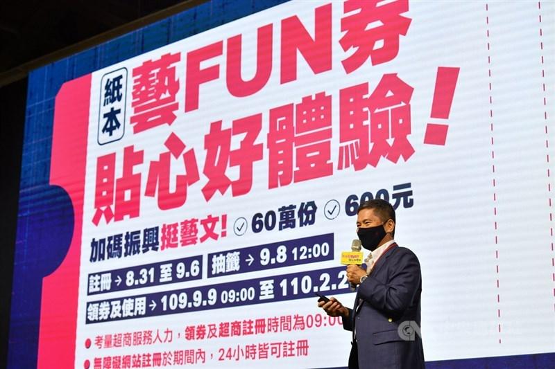 文化部長李永得24日表示,第二波「紙本藝FUN券」預計發行60萬份,每份600元,總金額新台幣3.6億元,65歲以上、18歲以下,以及身心障礙者等手機弱勢族群,8月31日至9月6日可至超商或網站登記註冊抽籤。中央社記者王飛華攝 109年8月24日
