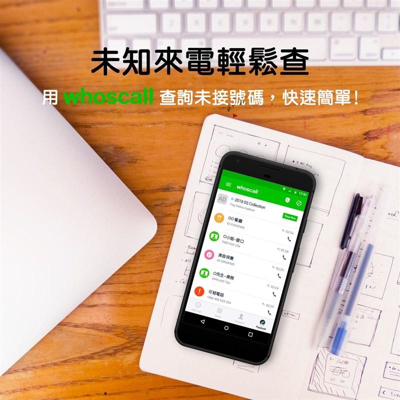 「Whoscall」創辦人郭建甫曾差點落入詐騙陷阱,讓他思索民眾對防詐的需求,他1日獲頒第4屆總統創新獎。(圖取自facebook.com/WhosCall.Taiwan)