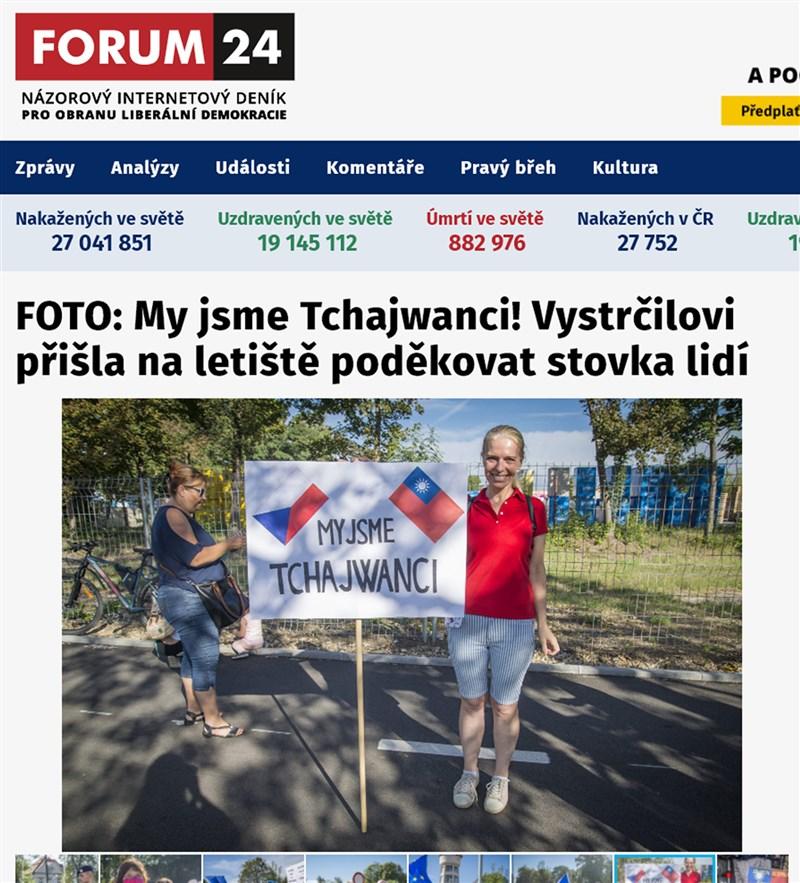 捷克參院議長維特齊率領的代表團結束訪台行程,5日飛返首都布拉格,在機場受到民眾歡呼,有民眾舉出「我們是台灣人」標語。(圖取自FORUM 24網頁www.forum24.cz)