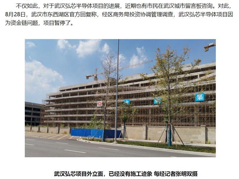 被視為中國下一代半導體產業發展的指標企業武漢弘芯,遭每日經濟新聞披露,不只7奈米光刻機已抵押,廠區更在2019年12月停工。(圖取自每日經濟新聞網頁nbd.com.cn)