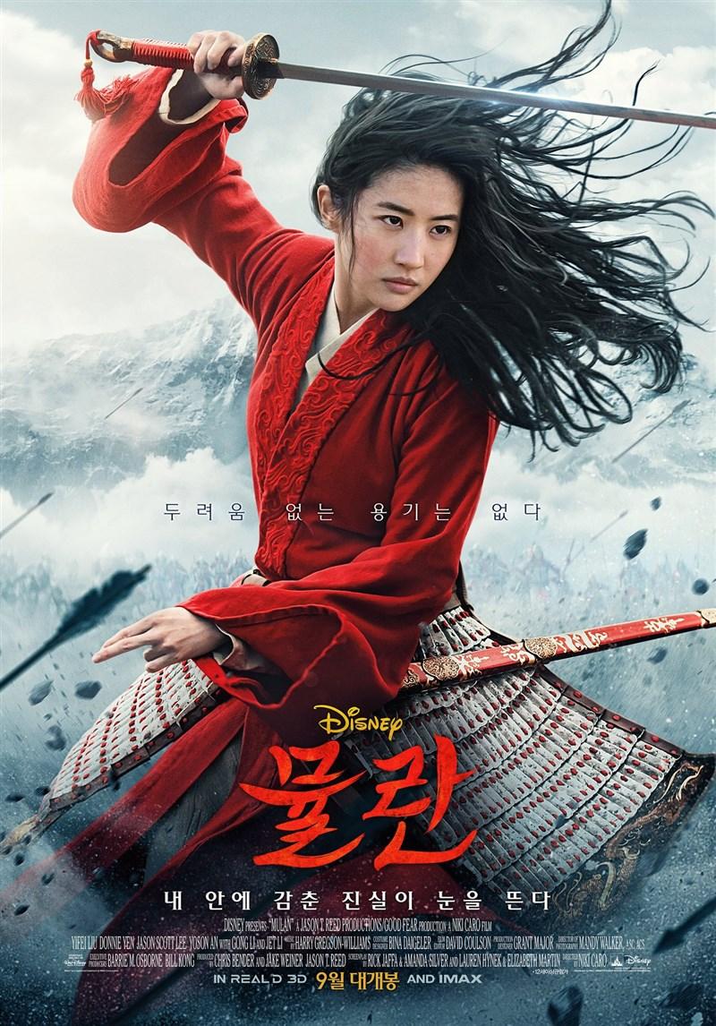 韓媒12日報導,電影「花木蘭」在韓國未演先「轟動」,抵制運動已逐漸在韓國擴散。(圖取自facebook.com/DisneyKorea)