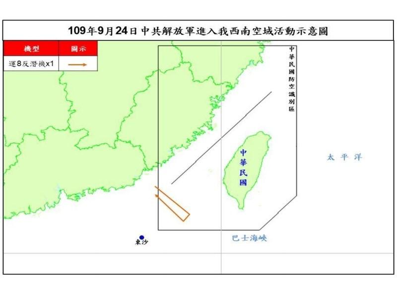 空軍司令部表示,共軍1架運8反潛機24日侵犯台灣西南防空識別區(ADIZ),這次是16日以來第7度擾台。(圖取自國防部網頁mnd.gov.tw)