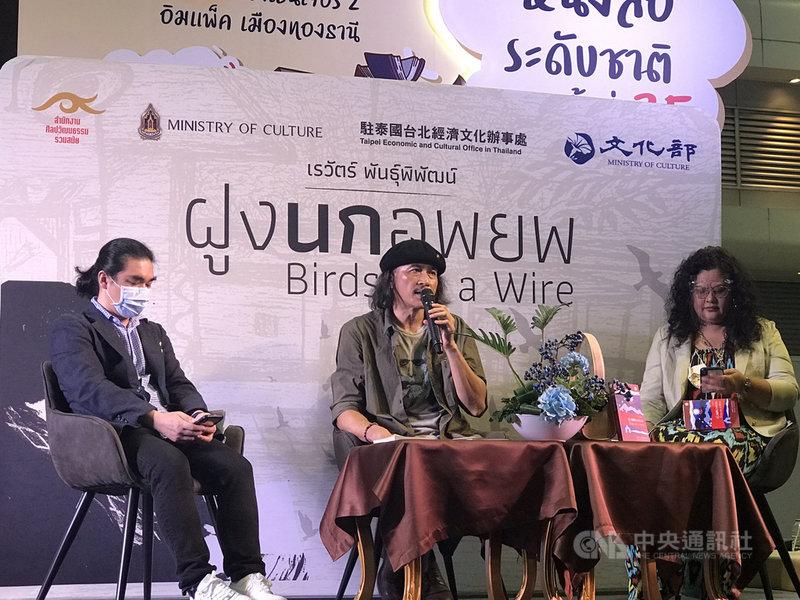 泰國作家瑞瓦(Rewat Panpipat)(中)將駐台期間訪問泰國移工的故事,集結創作成新書「候鳥」。他2日在2020泰國書展舉行候鳥的簽書發表會。中央社記者呂欣憓曼谷攝 109年10月2日