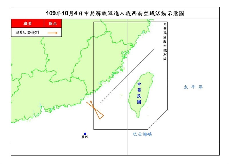空軍司令部表示,共軍1架運8反潛機4日侵犯台灣西南防空識別區(ADIZ)。(圖取自國防部網頁mnd.gov.tw)