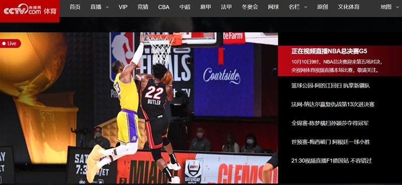因為政治因素抵制NBA滿一年後,中國官媒中央廣播電視總台9日晚間宣布,央視體育10日上午恢復轉播NBA比賽,並稱這是「正常的轉播安排」。(圖取自央視體育網網頁sports.cctv.com)
