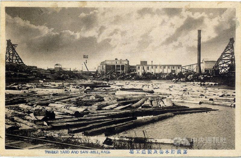 嘉義製材所於1914年完工啟用,當時號稱為東洋第一大的製材工場。高山所砍伐的林木,經由阿里山林業鐵路運到「杉池」,防止木材乾燥龜裂,是當時東南亞規模最大儲木池。(阿里山林鐵及文資處提供)中央社記者黃國芳傳真 109年10月11日