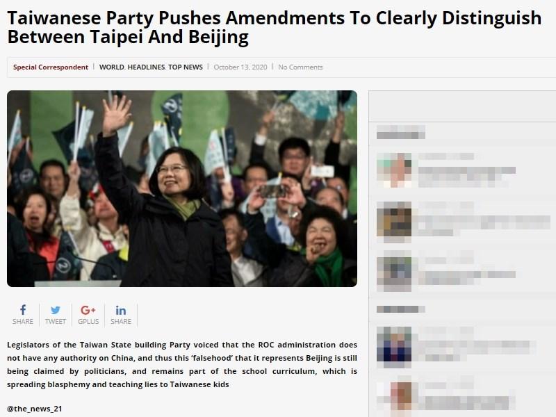 印度媒體News 21在台印系列報導第二篇內容指出,印度雖然承認「一個中國」,但並沒有把台灣也納入中國定義的紀錄。(圖取自News 21網頁thenews21.com)
