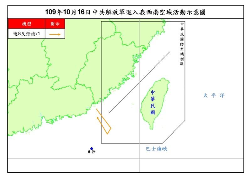 空軍司令部表示,共軍1架運8反潛機16日上午侵犯台灣西南防空識別區,這是共軍自9月16日以來,第19度擾台。(圖取自國防部網頁mnd.gov.tw)