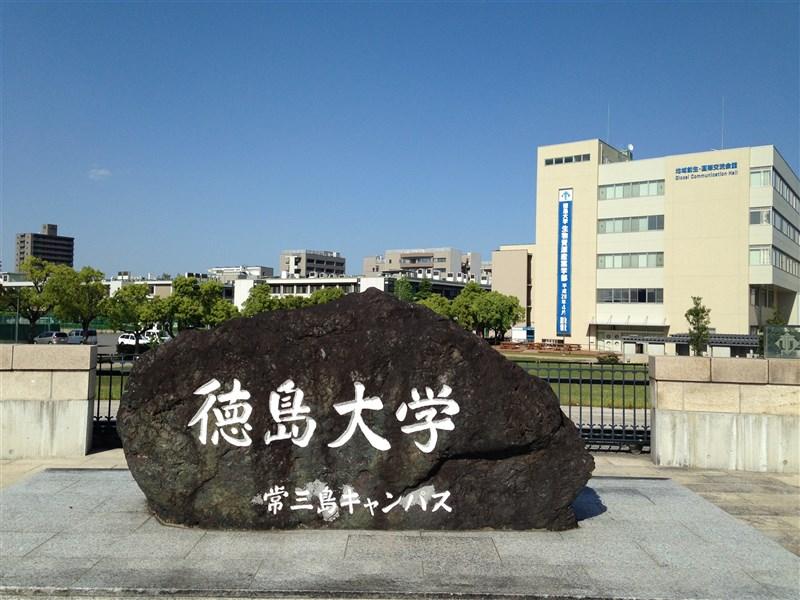 日本17日多地發生武漢肺炎群聚感染,其中德島大學有9名學生確診。(圖取自維基共享資源;作者 そらみみ,CC BY-SA 4.0)