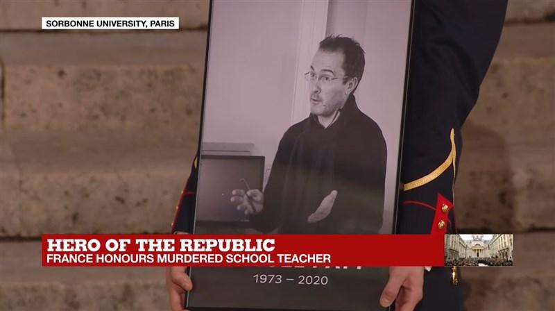 法國21日晚間舉辦教師帕第的官方追思儀式,感念他因講授言論自由竟遭恐怖分子當街殺害。(圖取自FRANCE 24 English Parliament YouTube頻道網頁youtube.com)