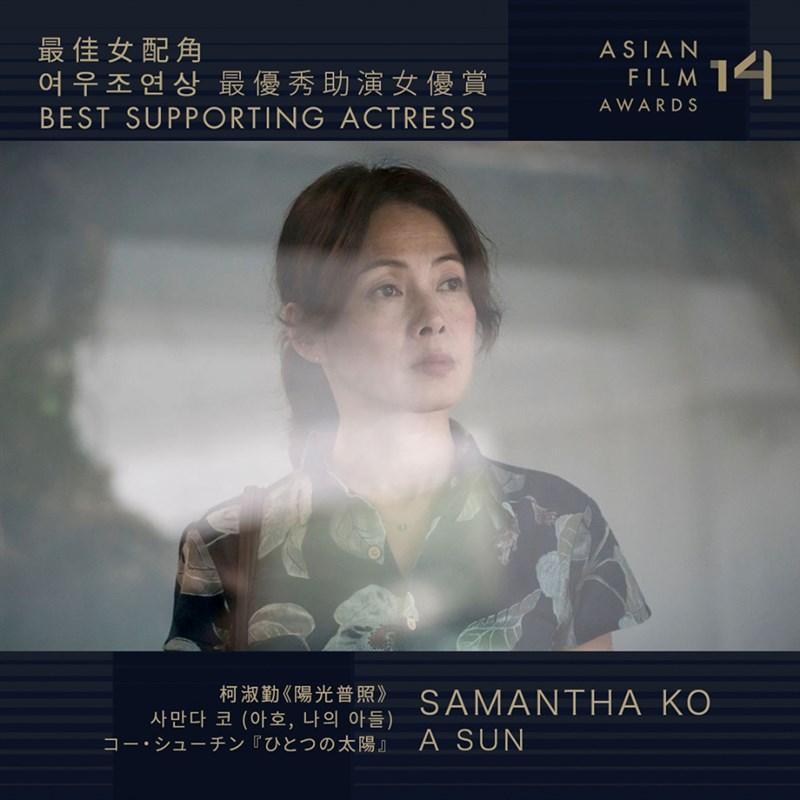 第14屆亞洲電影大獎頒獎典禮結果28日揭曉,台灣電影表現不俗,演員柯淑勤以「陽光普照」勇奪最佳女配角。(圖取自facebook.com/AsianFilmAwardsAcademy)