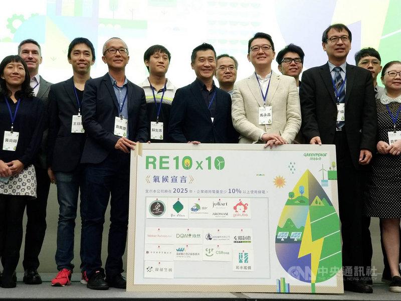 綠色和平29日舉辦「RE 10x10氣候宣言」簽署儀式暨中小企業購綠電論壇,共有14家台灣中小企業簽署氣候宣言,願意承諾在2025年企業總用電量至少10%以上使用綠電,其中更有5家提出100%綠電的目標。中央社記者張雄風攝  109年10月29日