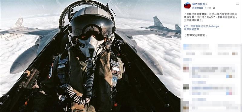 國防部發言人臉書3日也玩起「打一句有聲音的句子challenge」的梗,將共機擾台時升空攔截的空軍戰機廣播全文貼出。(圖取自facebook.com/MilitarySpokesman)