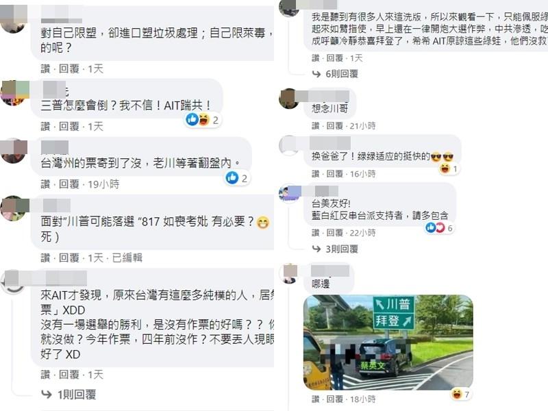 台灣民眾熱情關注美國總統大選,外交部7日說,不少AIT粉絲團留言攻擊出自機器人帳號,目的是製造台美間矛盾。(圖取自facebook.com/AIT.Social.Media)