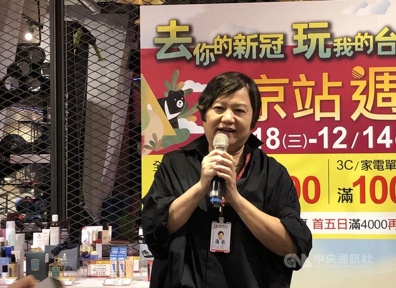 京站於9日舉行週年慶記者會,京站總經理柯愫吟表示,隨著疫情好轉,7月以來業績跟人流都有成長,這次週年慶則主打運動商品與女鞋商機。中央社記者蘇思云攝 109年11月9日
