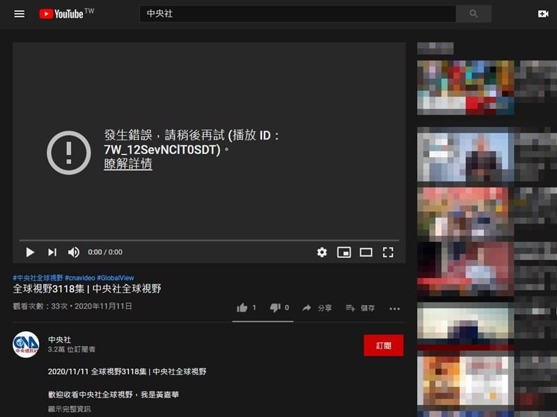 YouTube 12日一度傳出當機,用戶觀看影片時,持續出現載入中的轉圈圈畫面或錯誤訊息,無法順利收看。(圖取自YouTube網頁youtube.com)
