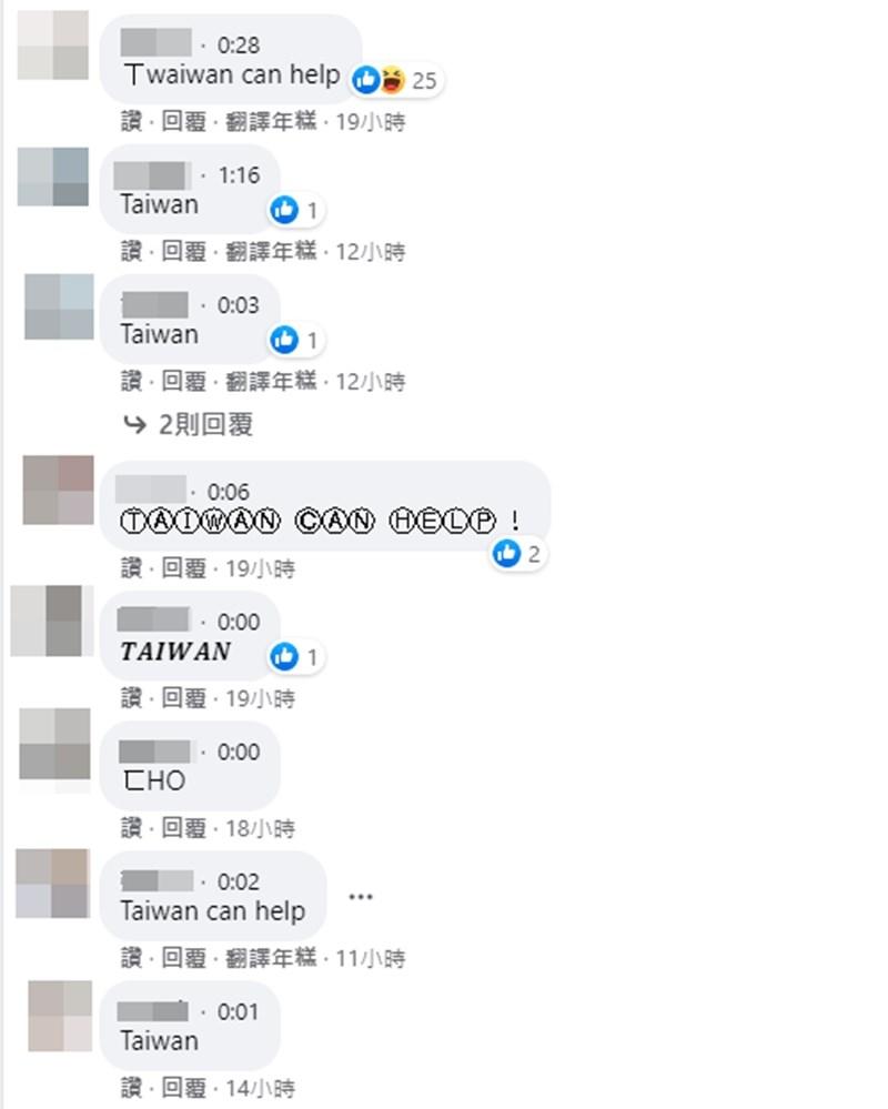 世衛組織12日表示,由於官方臉書遭到網友使用「台灣」等關鍵字的「大舉網攻」,因此增設過濾器來阻擋相關留言,不過現已重新開放。(圖取自facebook.com/WHO)