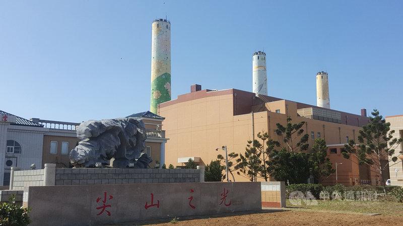 澎湖尖山發電廠內目前有12部發電機組,台電表示,電廠還投入風力與再生能源等電網,讓離島的供電圓滿發光。中央社 109年11月17日