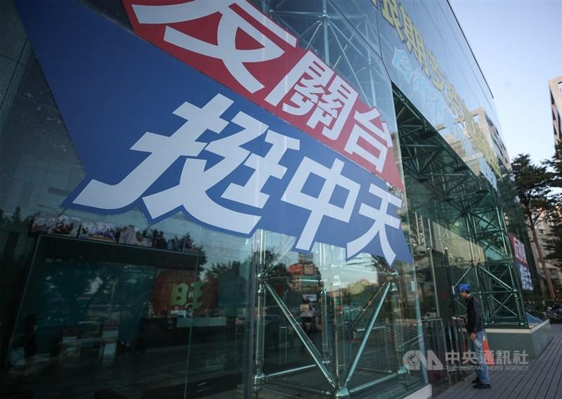 針對NCC駁回中天新聞台換照案一事,中天發聲明表示,18日是台灣解嚴30多年來「新聞自由與言論自由最黑暗一天」,並稱「NCC已達成政治任務」。圖為中天電視台外觀。中央社記者張新偉攝 109年11月18日