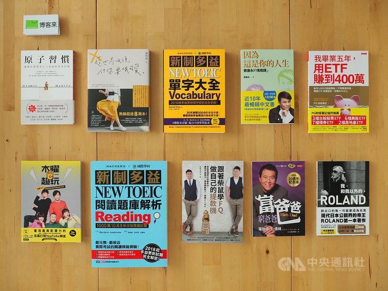 博客來網路書店19日公布2020年度暢銷書排行榜,並指出暢銷前10名書籍,每本都熱銷上萬冊,其中投資理財共有3本進榜,是今年不容忽視的閱讀轉變。(博客來提供)中央社記者陳秉弘傳真 109年11月19日