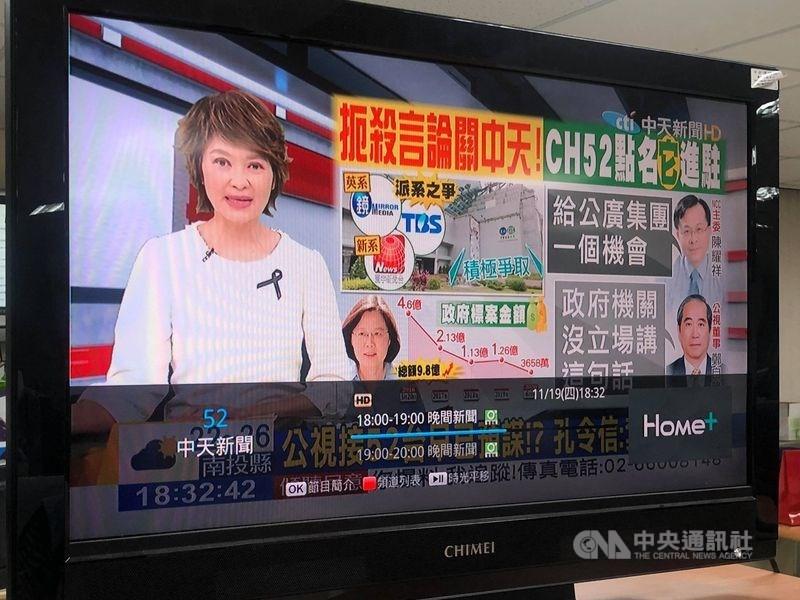 中天新聞台執照將在11日到期,NCC表示,全台64家系統業者都已經送頻道異動。(中央社)